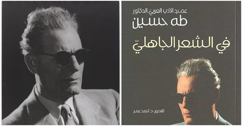 طه حسين - في الشعر الجاهلي