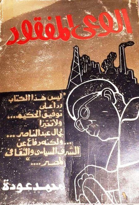 محمد عودة - الوعي المفقود