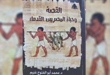 القصة وحياة المصريين القدماء
