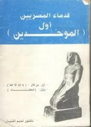 المصريون القدماء أول الموحدين