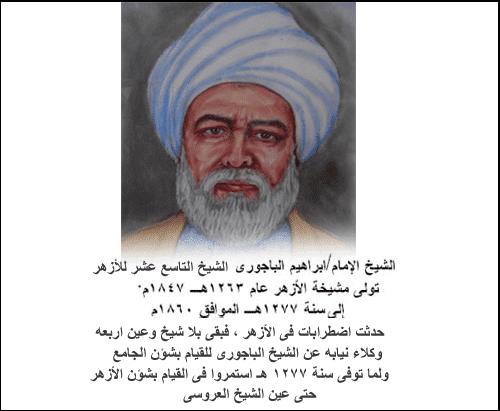 الإمام الباجوري