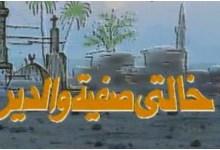 تتر مسلسل خالتي صفية والدير والمقتبس عن رواية بهاء طاهر