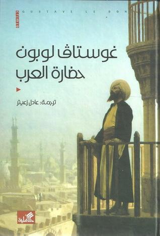 جوستاف لوبون حضارة العرب