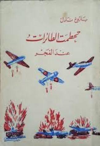 تحطمت الطائرات عند الفجر