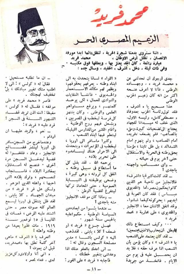 نص من جريدة حول محمد فريد