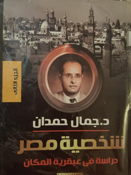 جمال حمدان شخصية مصر