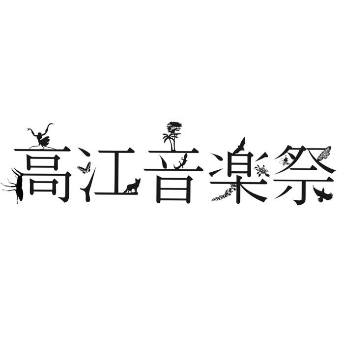 高江音楽祭