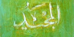 Al-Majid