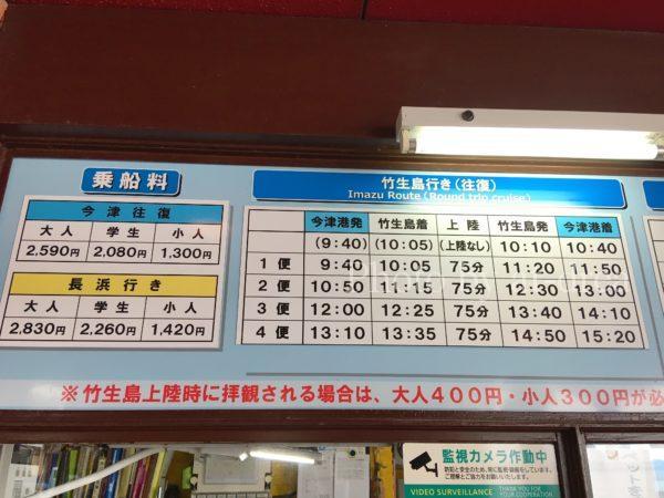 今津から竹生島行き 時刻表