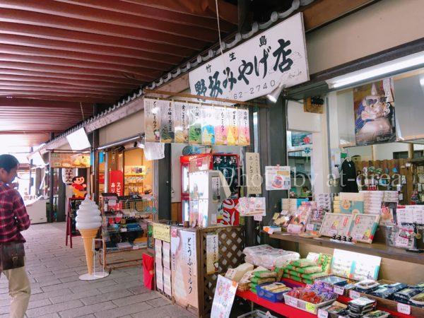 竹生島 売店