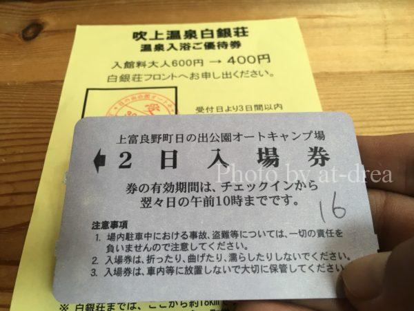 上富良野 日の出公園オートキャンプ場 入場券