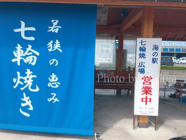 小浜お魚センター 七輪焼き