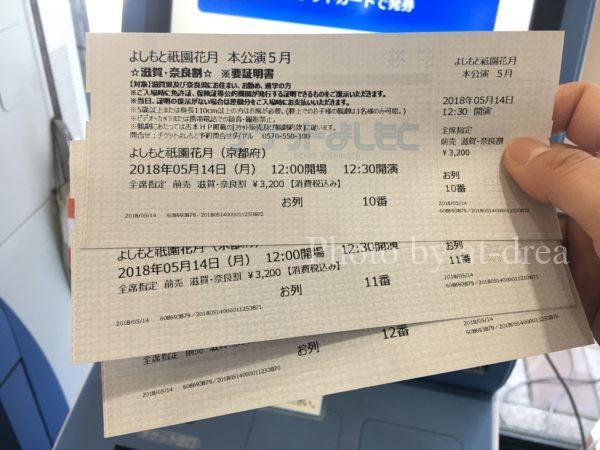 祇園花月 新喜劇 チケット