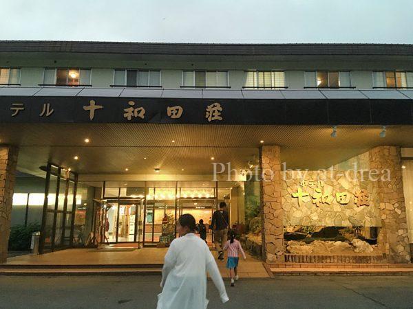 十和田荘 温泉