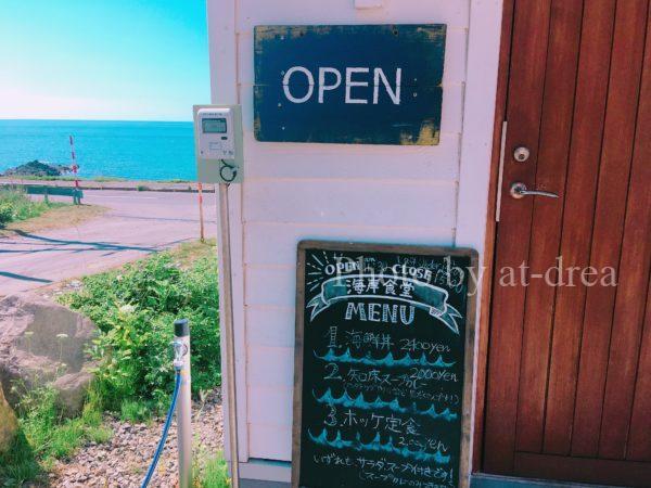 海鮮丼おすすめ 海岸食堂