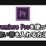 premierepro 動画編集 黒い帯
