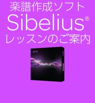 楽譜作成ソフト Sibelius レッスンのご案内