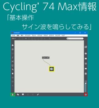 Cycling'74 Max 基本操作 サイン波(正弦波)を鳴らしてみる