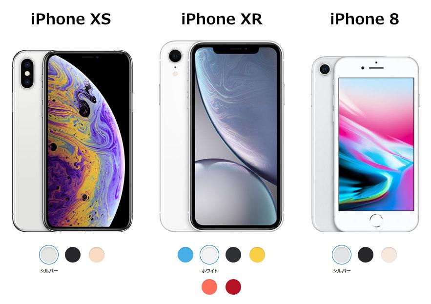 新型 iPhone 「XS」「XR」 と 「8」「X」 の違いをまとめてみた