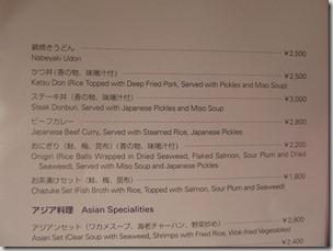 ヒルトン東京ベイ 和室スイート ルームサービス3