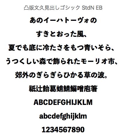 Toppan Bunkyu Midashi Gothic StdN EB 2