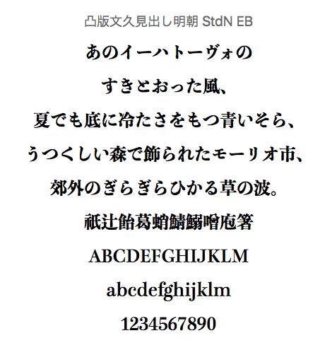 Toppan Bunkyu Midashi Mincho StdN EB 2