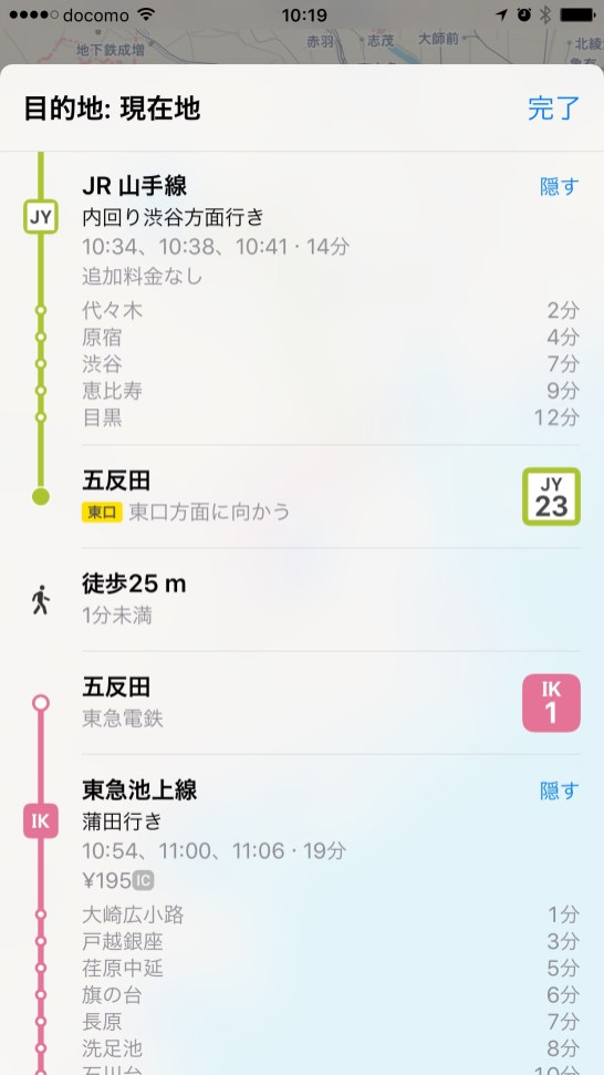 In this route Apple transit has me walking out of Gotanta station to make a connecting train to the Ikegami line. This is incorrect