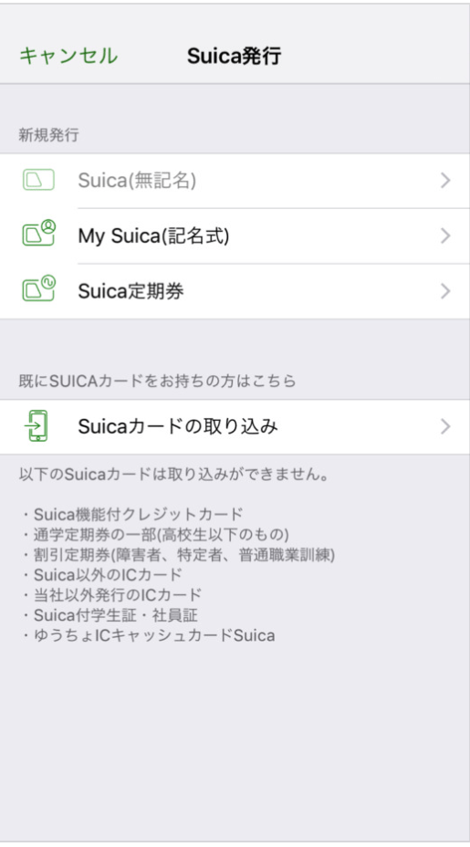 Suica Purchase