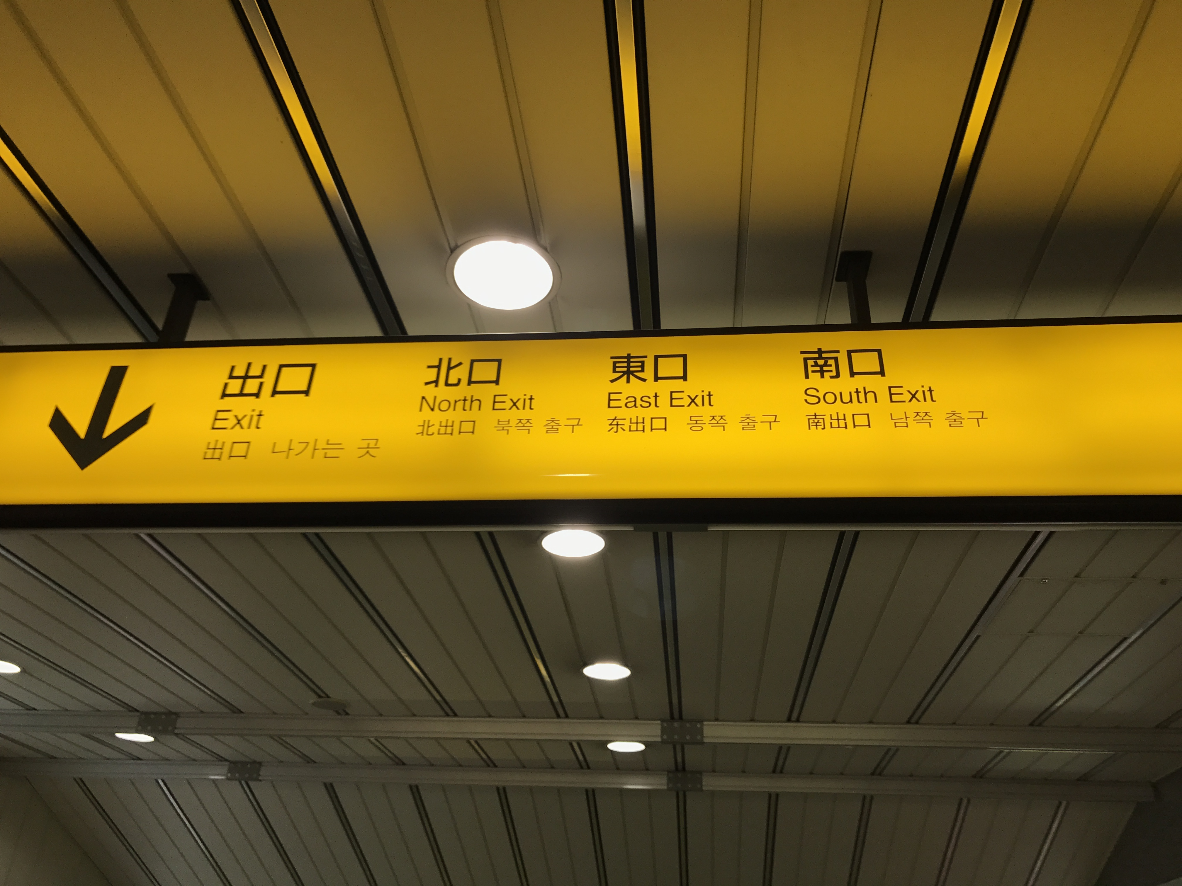 The first exit sign coming down from the platform