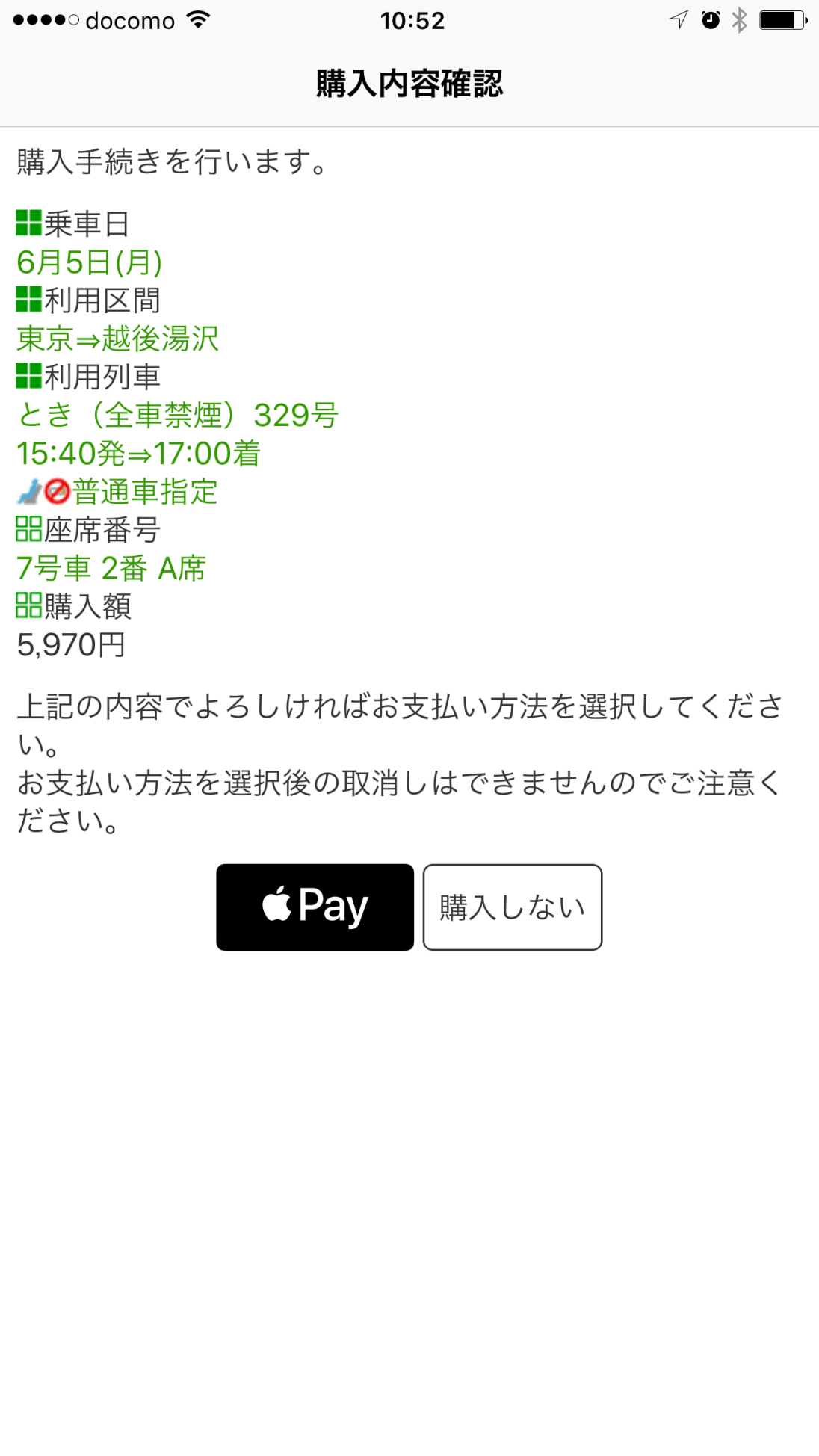 The last step is purchasing with Apple Pay and downloading your ticket to the Suica app before going through the Shinkansen ticket gate.