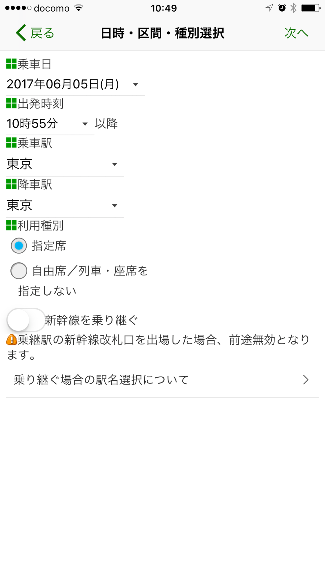 Select the Shinkansen station points.