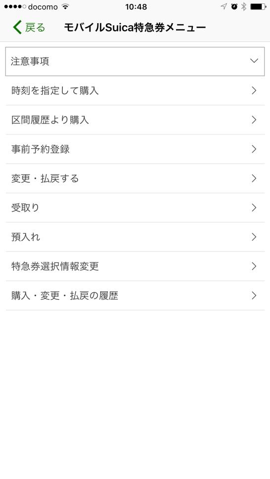 Shinkansen e-ticket main menu