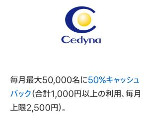 cedyna-lotterycashback