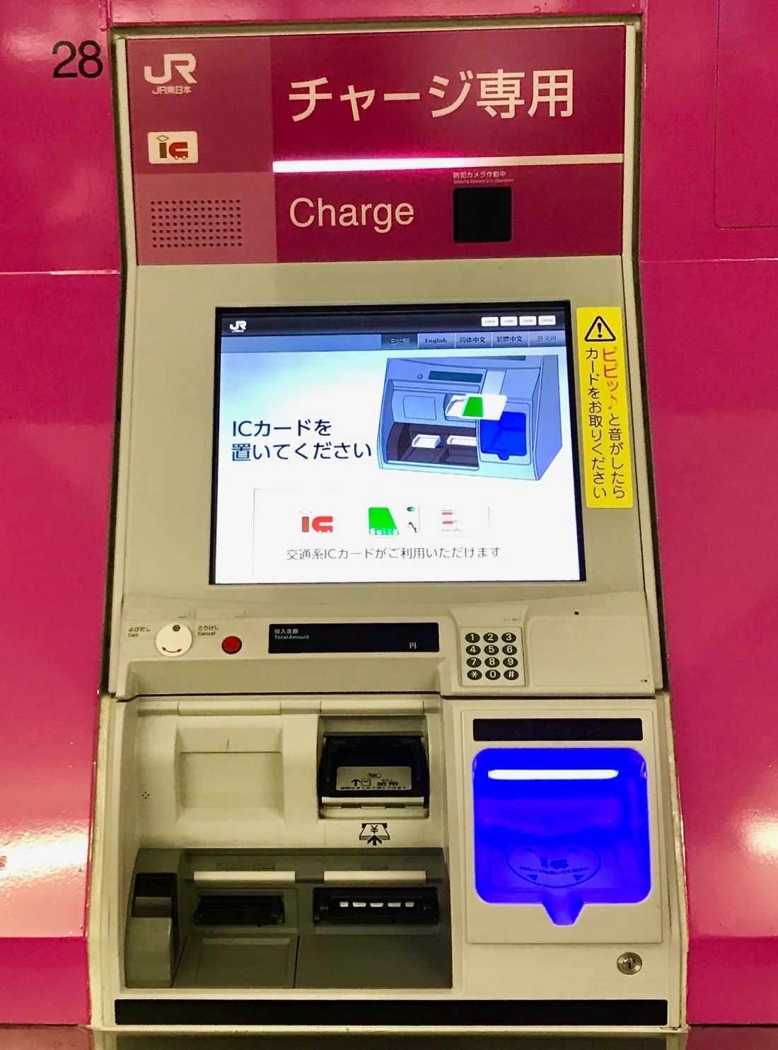 Suica Charge Kiosk at JR station