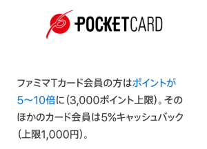 pocketcard-pointscashback
