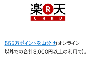 rakuten-points