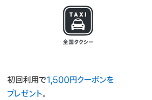 taxi-discount
