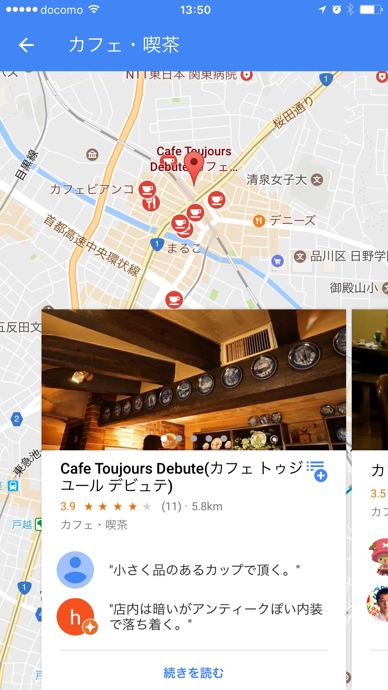 Now you have cafe search results with red color pin-like icons and a scroll list at the bottom