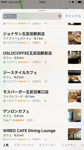 Looking for another cafe is screen 4