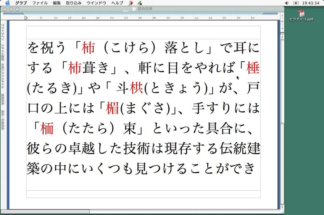 egword univewrsal 1