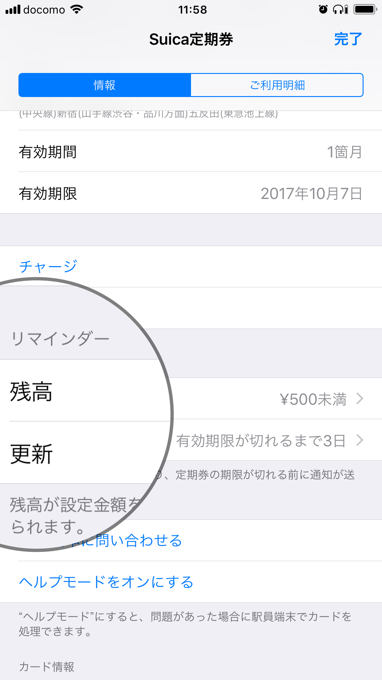 Upgrading to a new iPhone? Don't Forget the Suica Two-Step