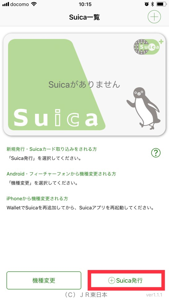 """Touch the """"Add Suica""""button at the bottom right of the screen highlighted in red."""