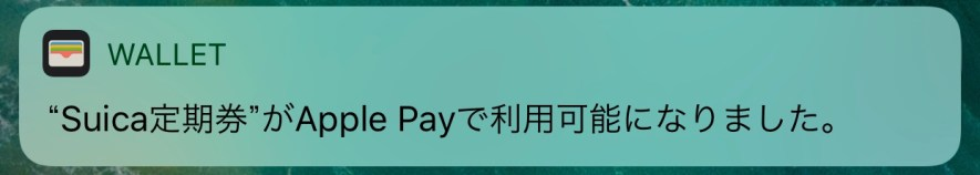 Wallet will notify you that Suica has been successfully added.