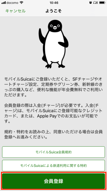Suica app v1 Mobile Suica Account Signup