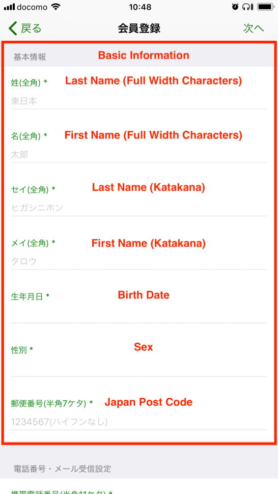 In the full width fields enter either katakana or full width Roman characters. For the Post code you can use the JR East one: 151-8578