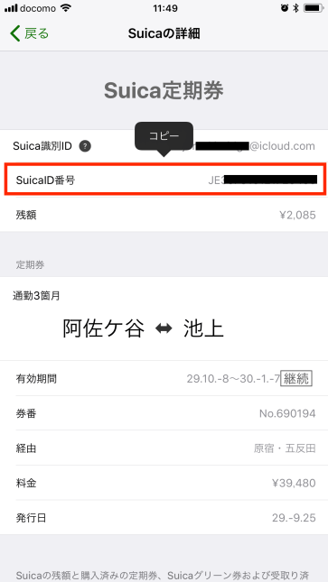 Tap and hold on the Suica ID number to copy