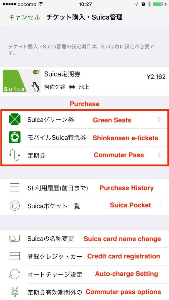 Suica purchase menu