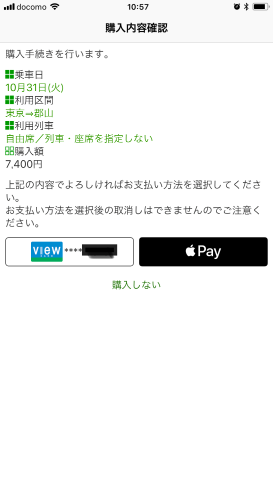 If you select Non-Reserved seating the next step is e-ticket purchase. You can purchase with Apple Pay or with the credit card registered in Suica App