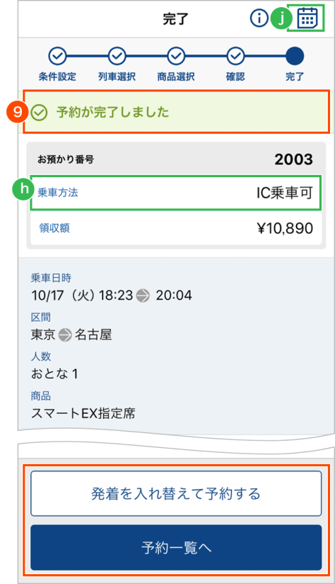 Transaction complete and linked to your Apple Pay Suica.