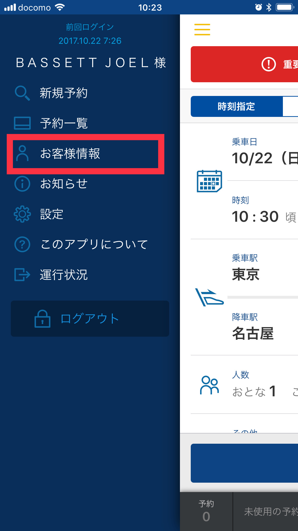 Tap Account Information